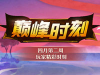 决战平安京巅峰时刻:妖狐灵活走位疯狂输出